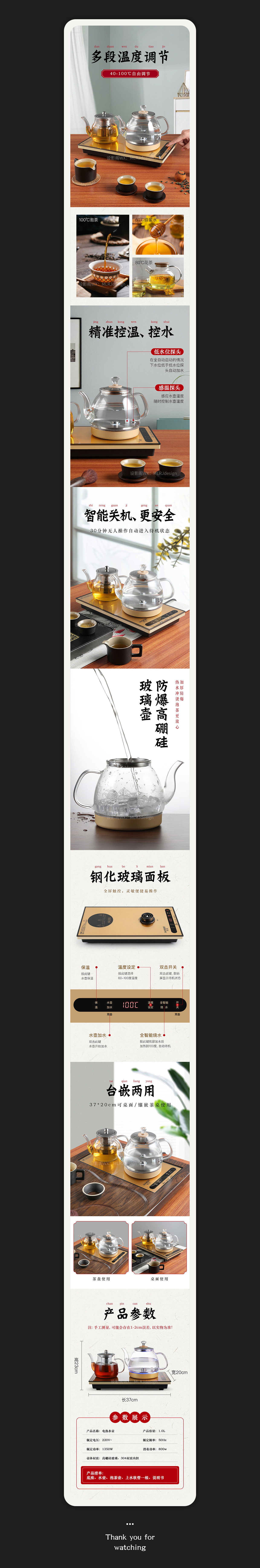 中式电热水壶 x 详情页 x 3