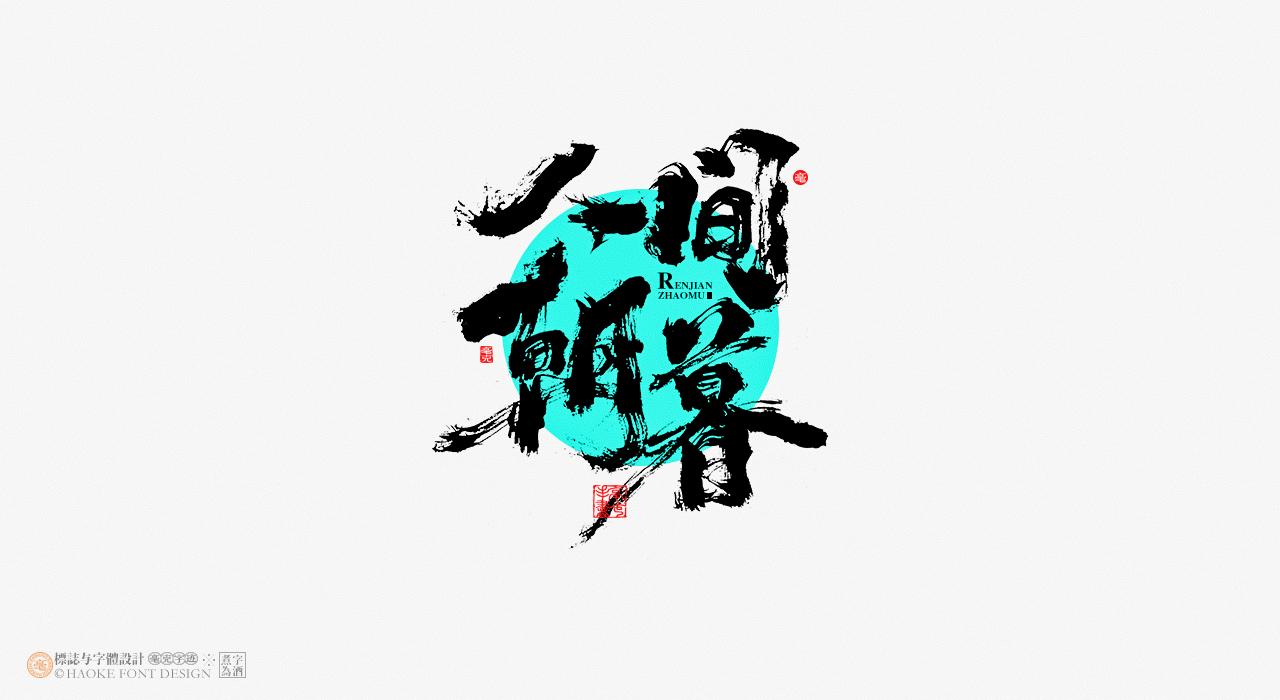毫克字迹 · 书法字体设计