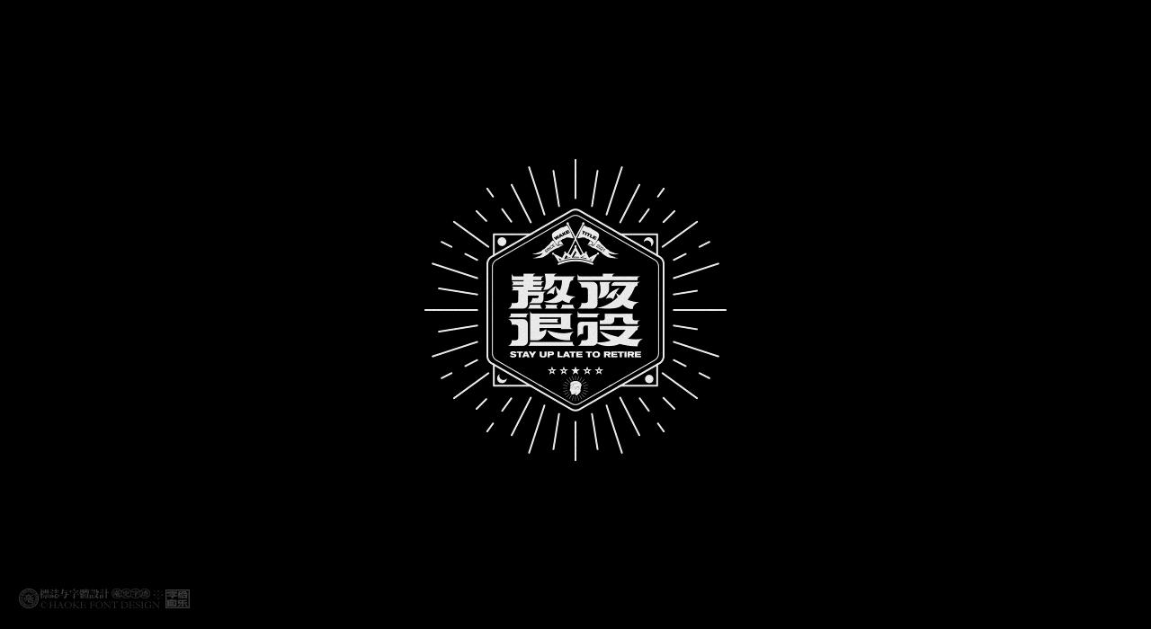 毫克字迹X字给自乐②