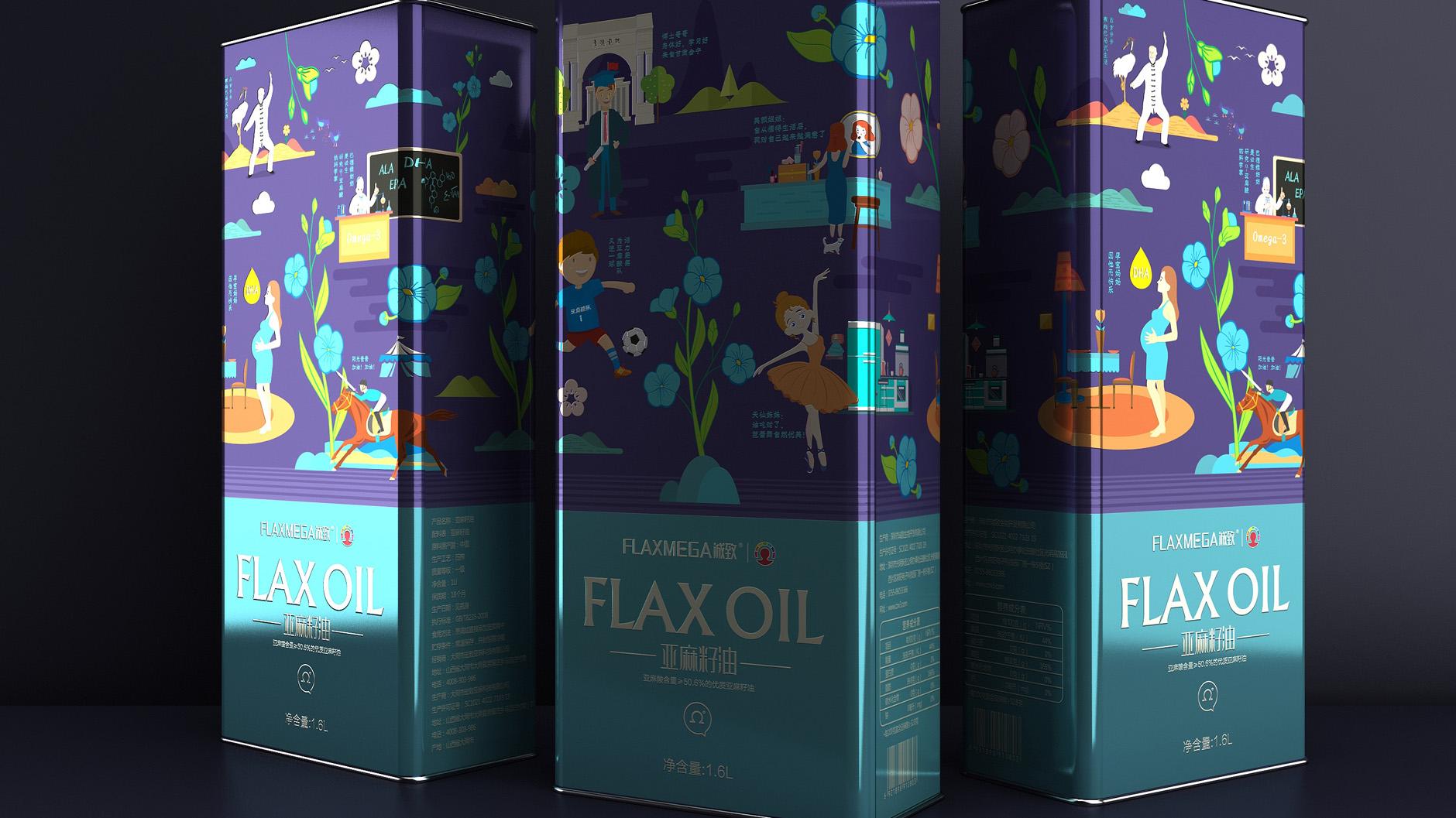 亚麻籽油包装设计 食用油包装设计 烹饪油包装设计