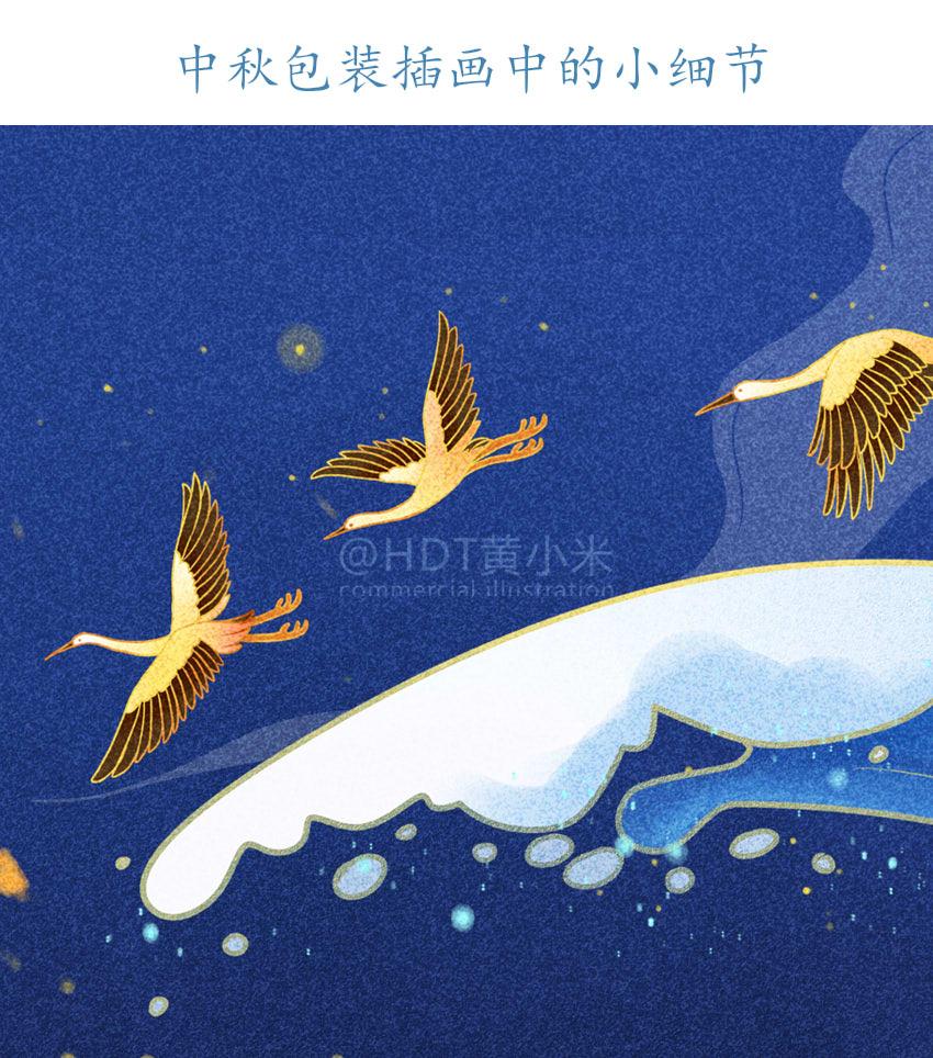 【联易融中秋】包装商业插画