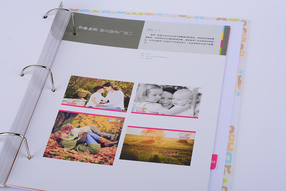 """信阳""""优优贝姆""""母婴连锁机构品牌形象VIS设计"""