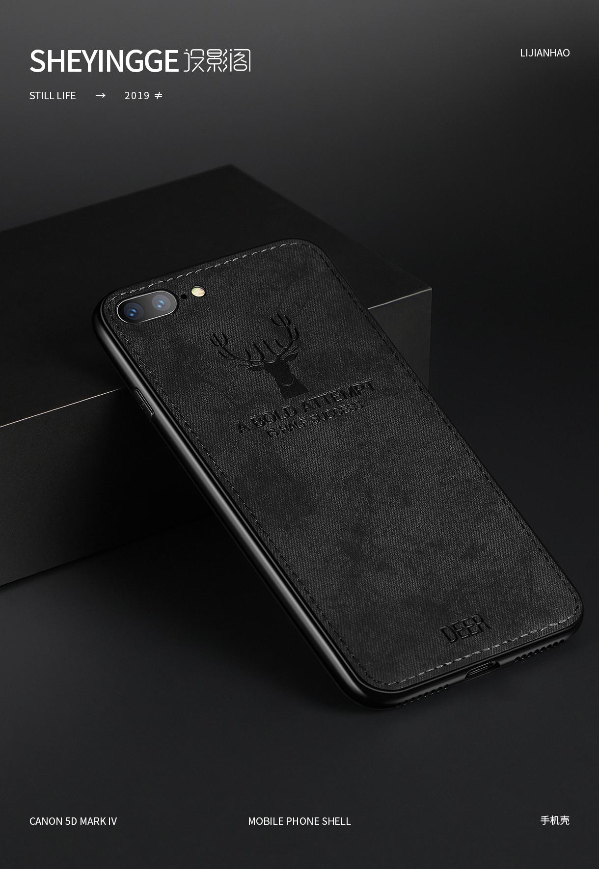 iPhone8苹果手机壳/详情页设计