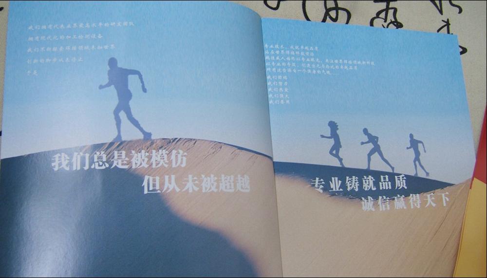 广东正业鹏煜威公司品牌形象年度设计