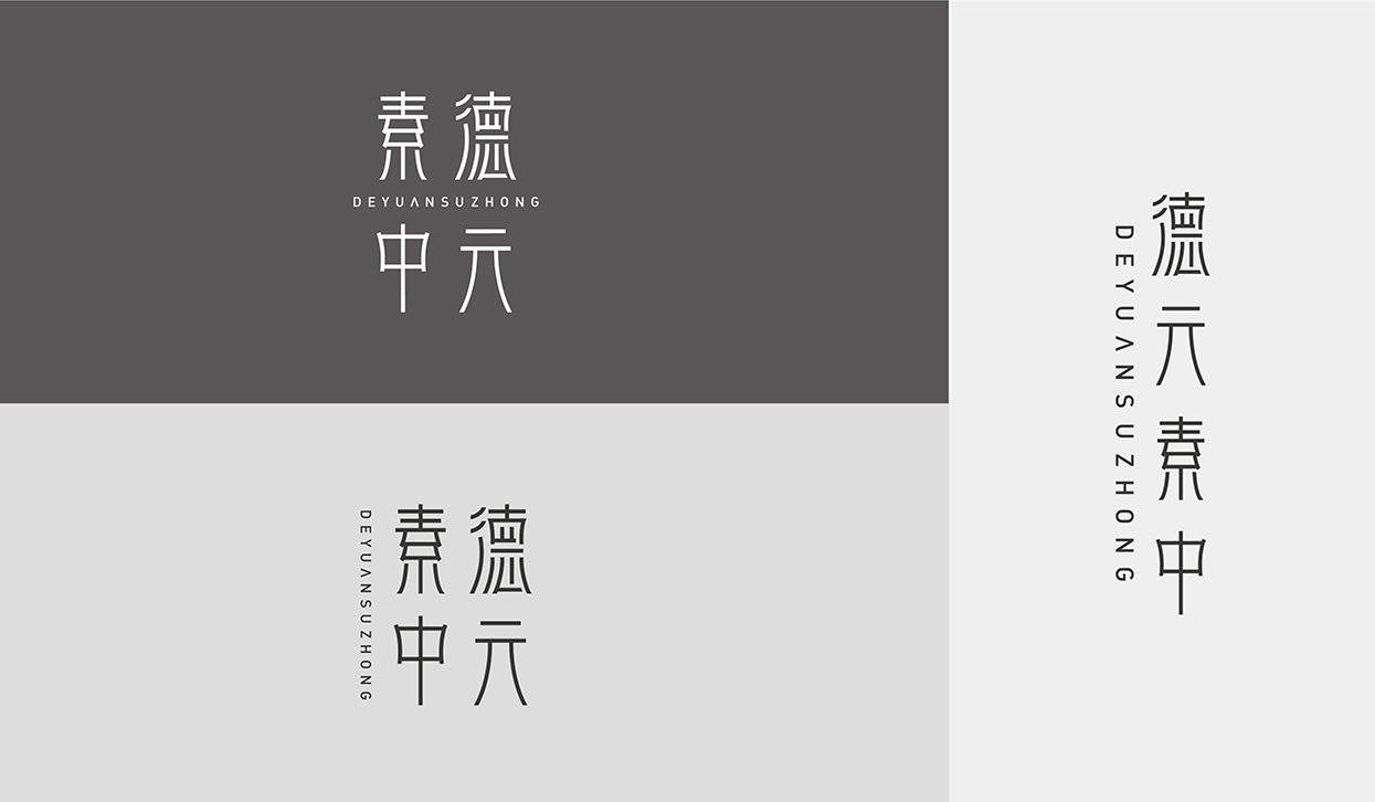 建筑空间品牌形象字体logo设计 × 小小山品牌设计