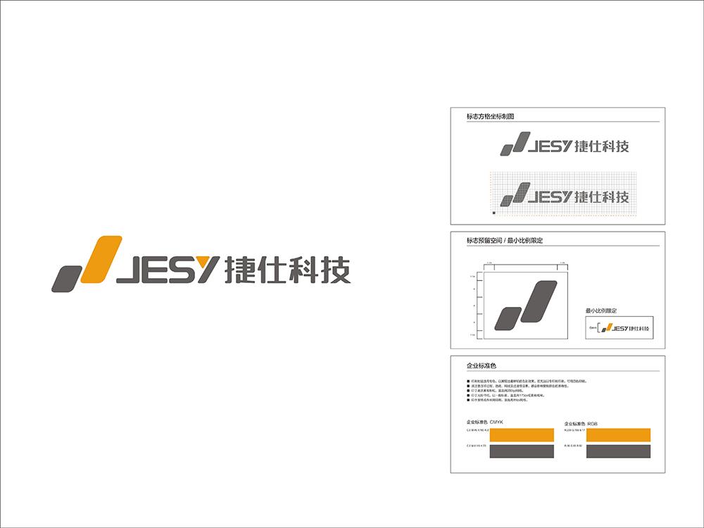 深圳捷仕三防手机品牌形象全案策划设计