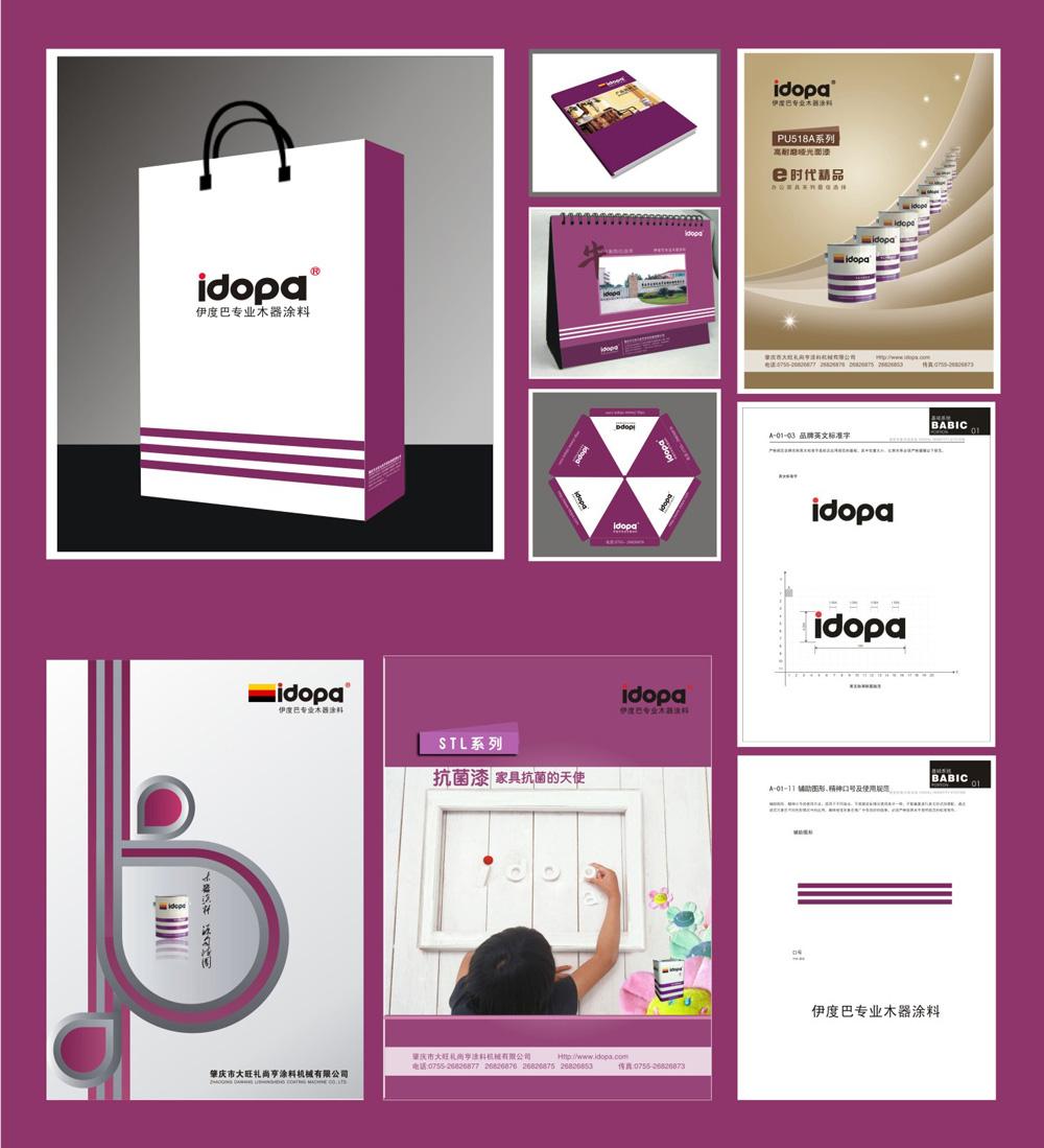 """德国汉斯集团及""""idopa""""木器涂料品牌形象VI年度设计"""