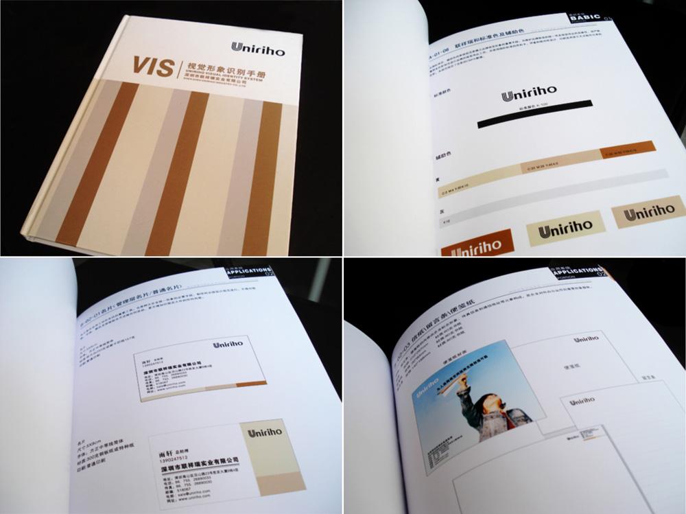 深圳联祥瑞企业集团标志、VI品牌形象设计
