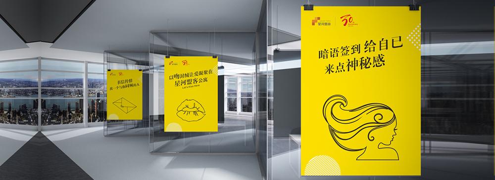 星河控股盟客公寓活动策划品牌形象设计