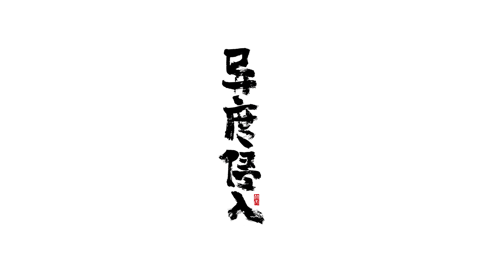 手写字 | 其二