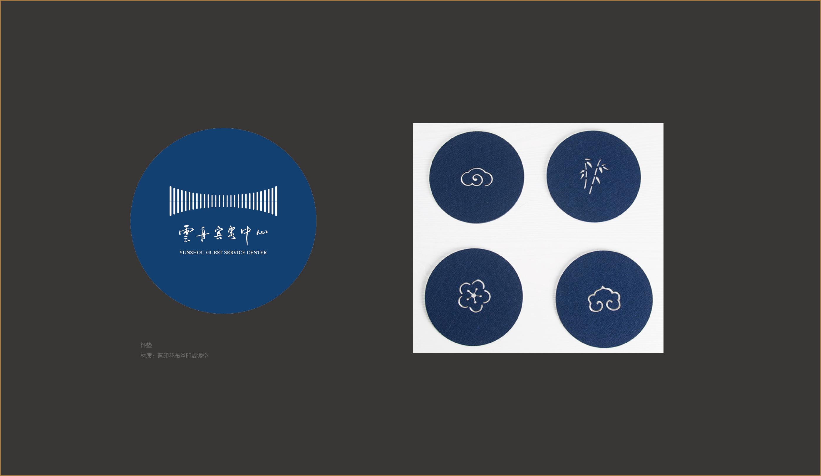 第五届世界互联网大会云舟宾客中心logo设计