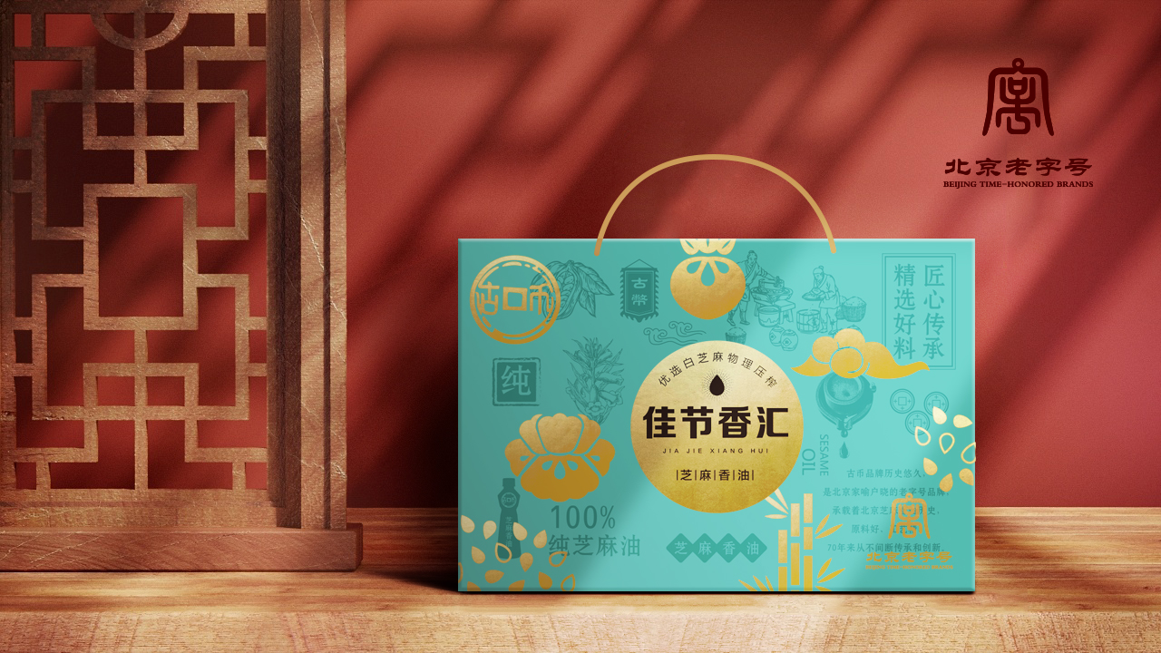 古币芝麻油礼盒包装设计