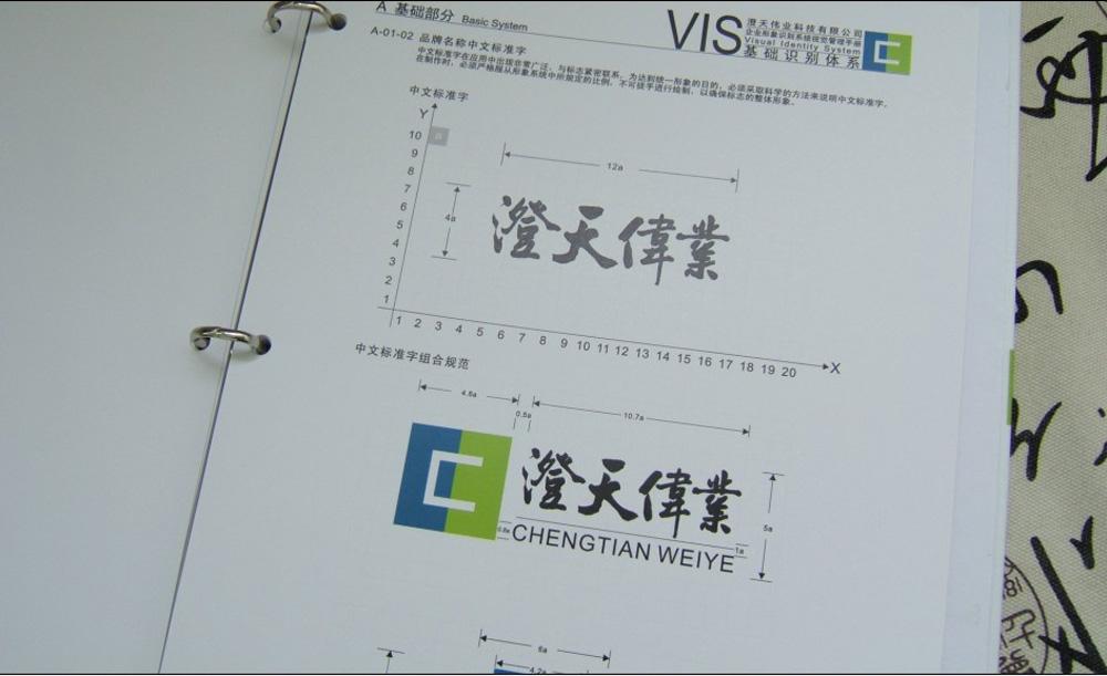 深圳澄天伟业股份上市企业形象VIS设计