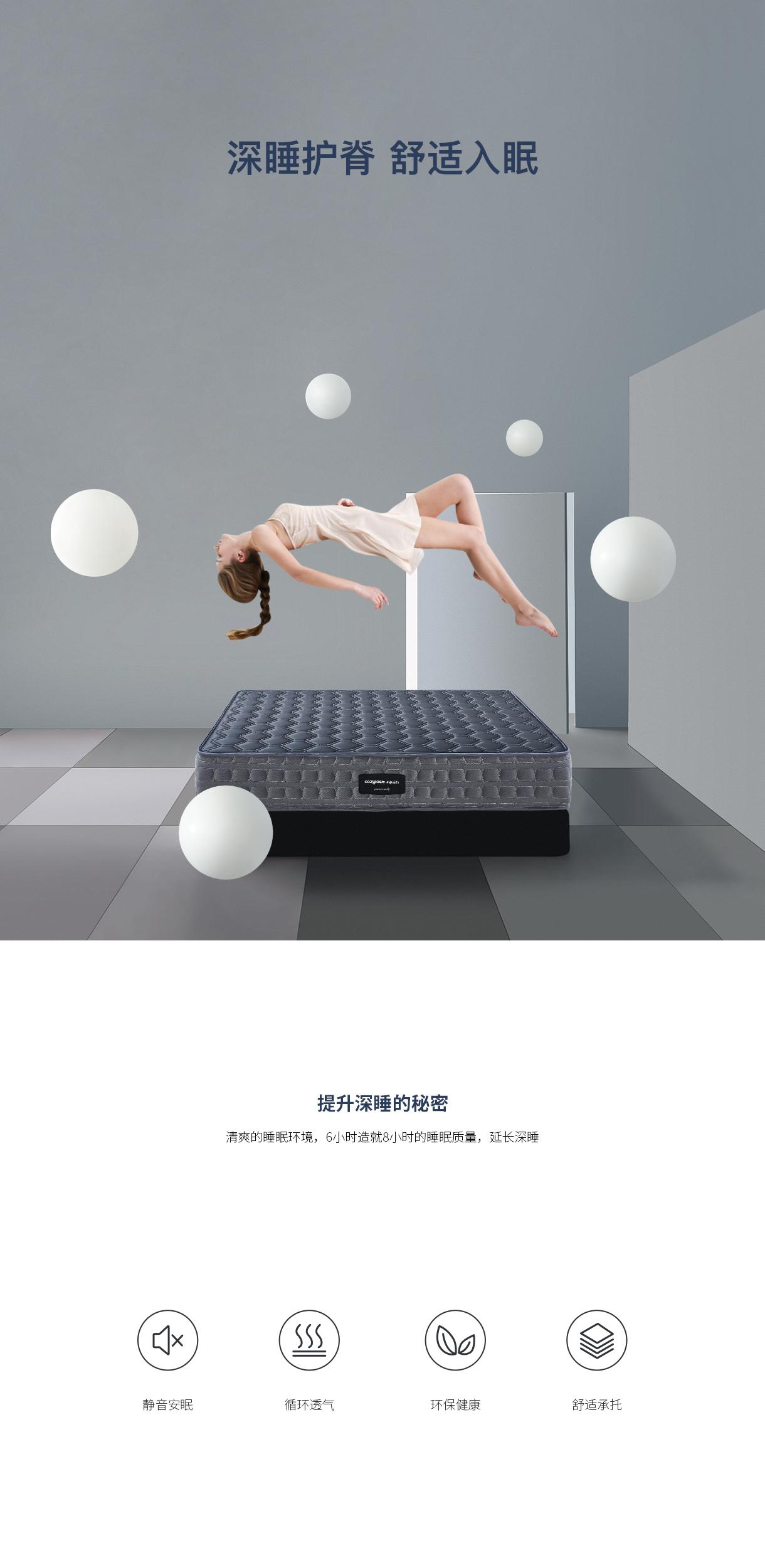 卡姿莱特床垫 x 详情页设计 x 2