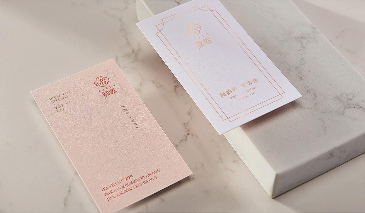餐饮品牌形象空间vi设计 × 小小山设计