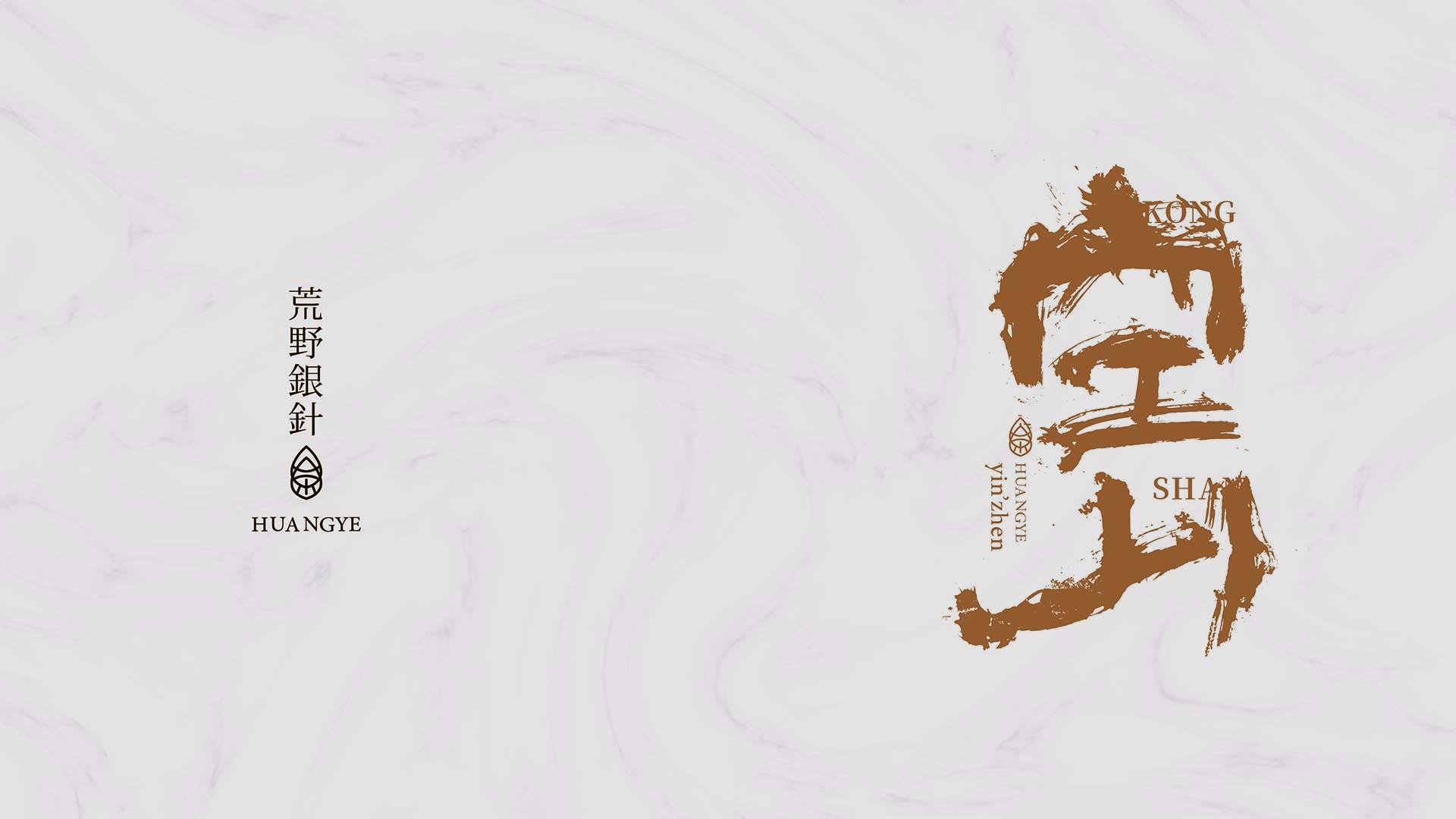造塑创意 x 神苗白茶  品牌全案策划