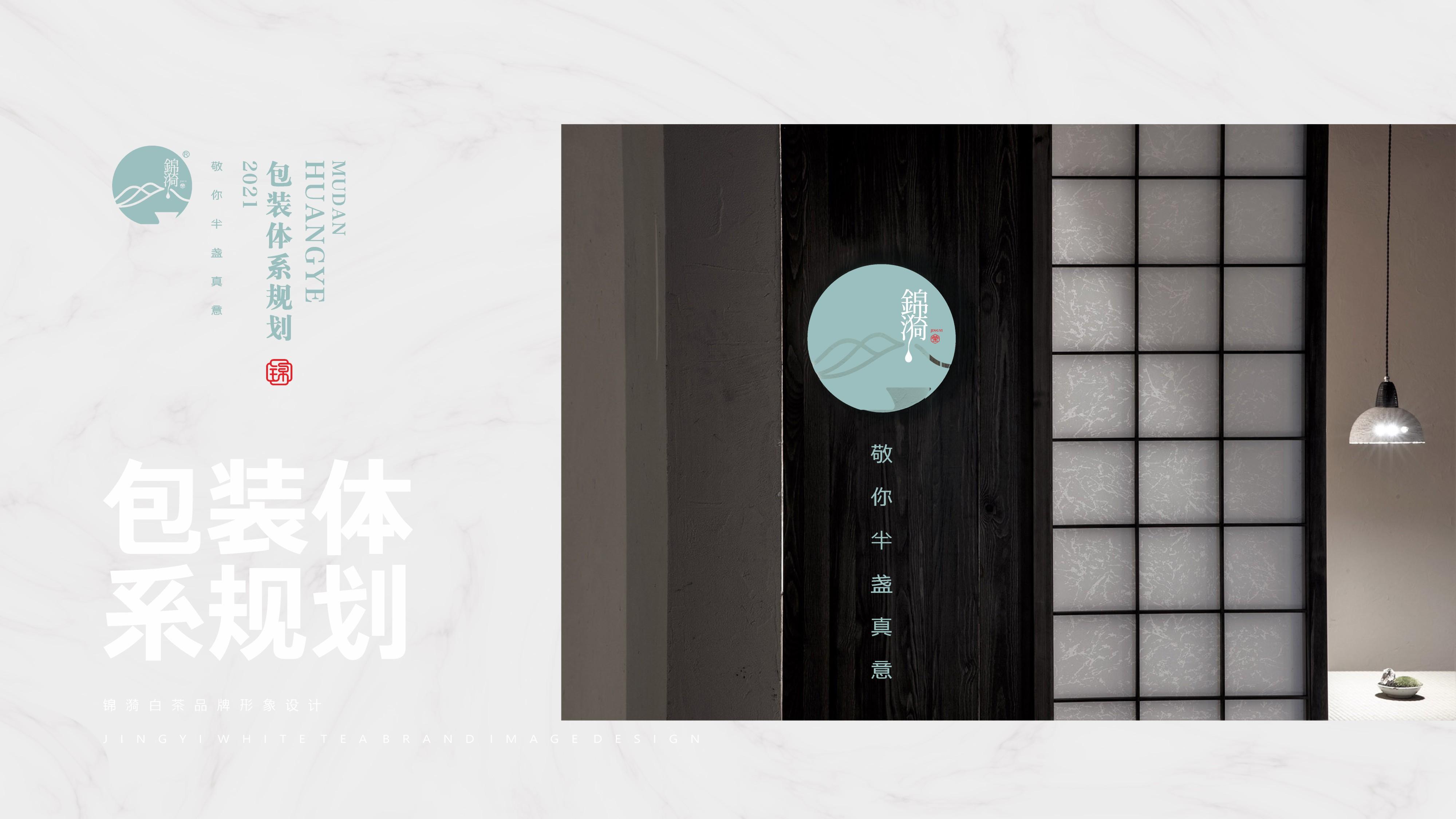 造塑创意X黑白茶策 锦漪白茶品牌包装设计