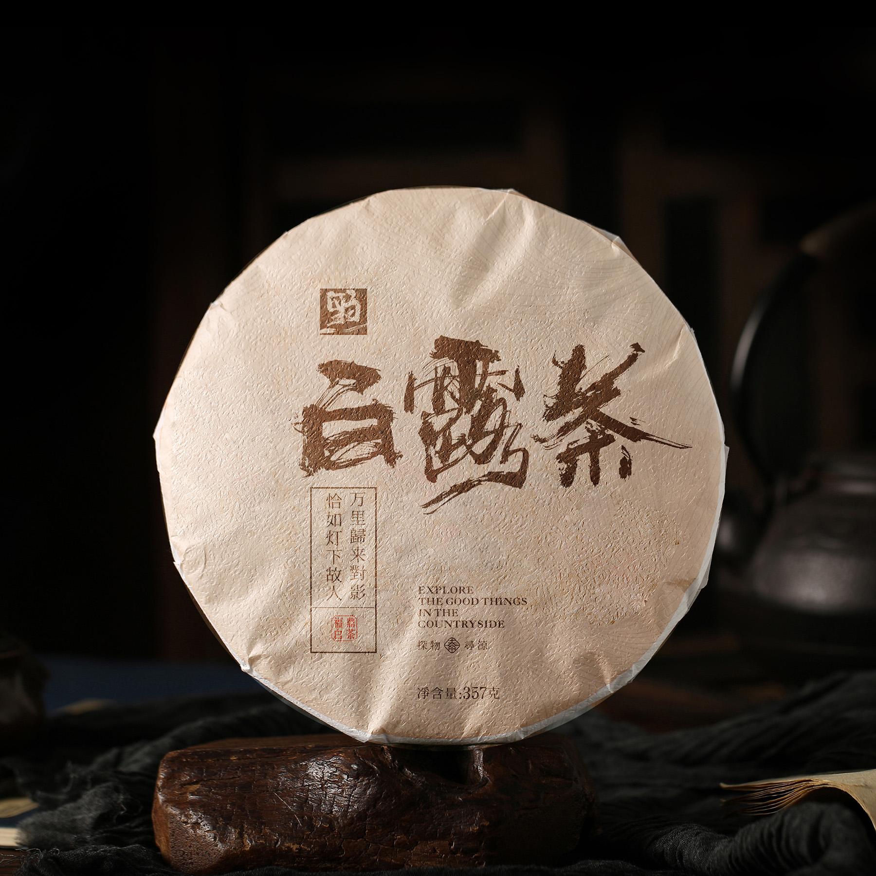 拯救辣眼茶包装计划 / 概念包装 / 福鼎白茶篇
