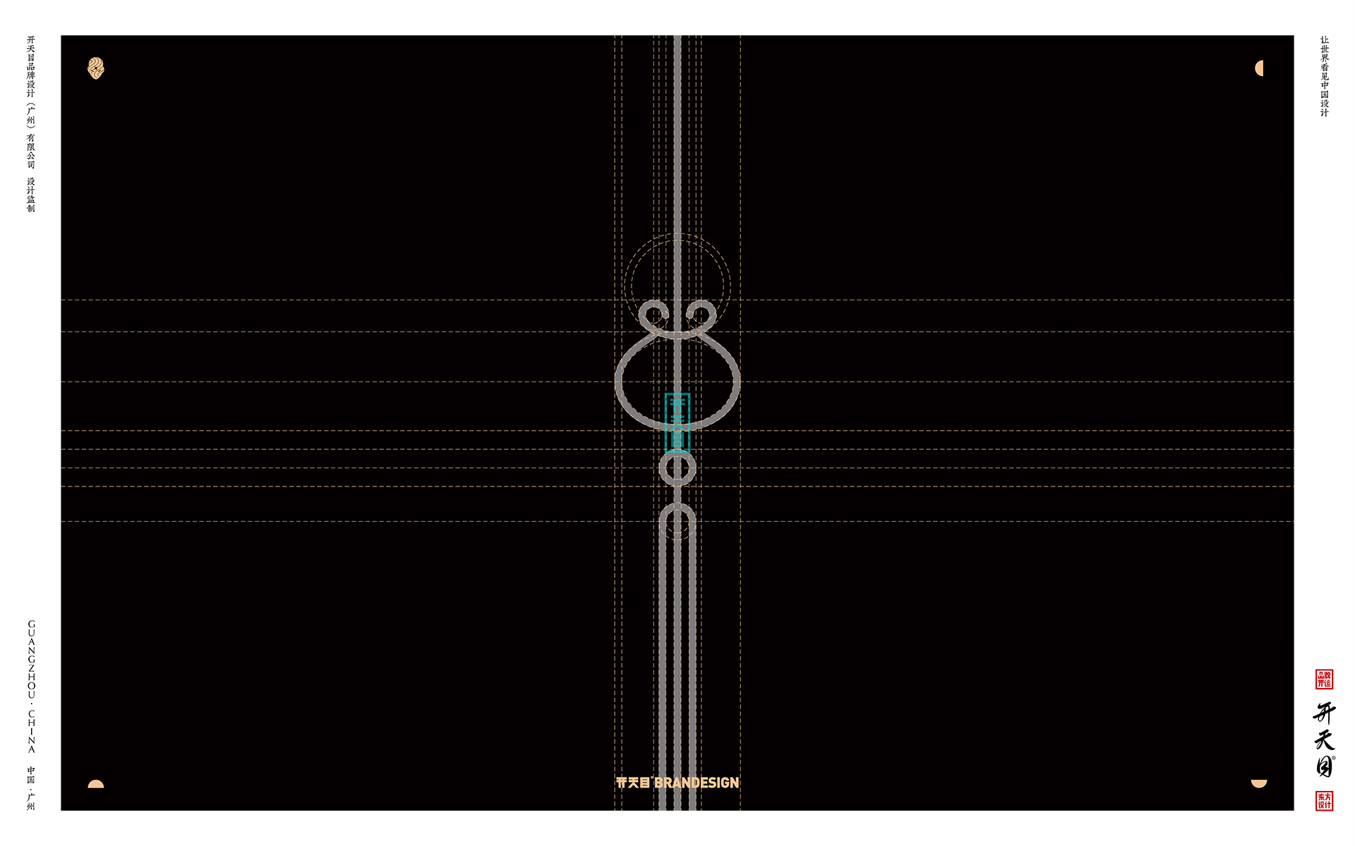 中国风饰品香囊国潮品牌策划设计logo包装vi
