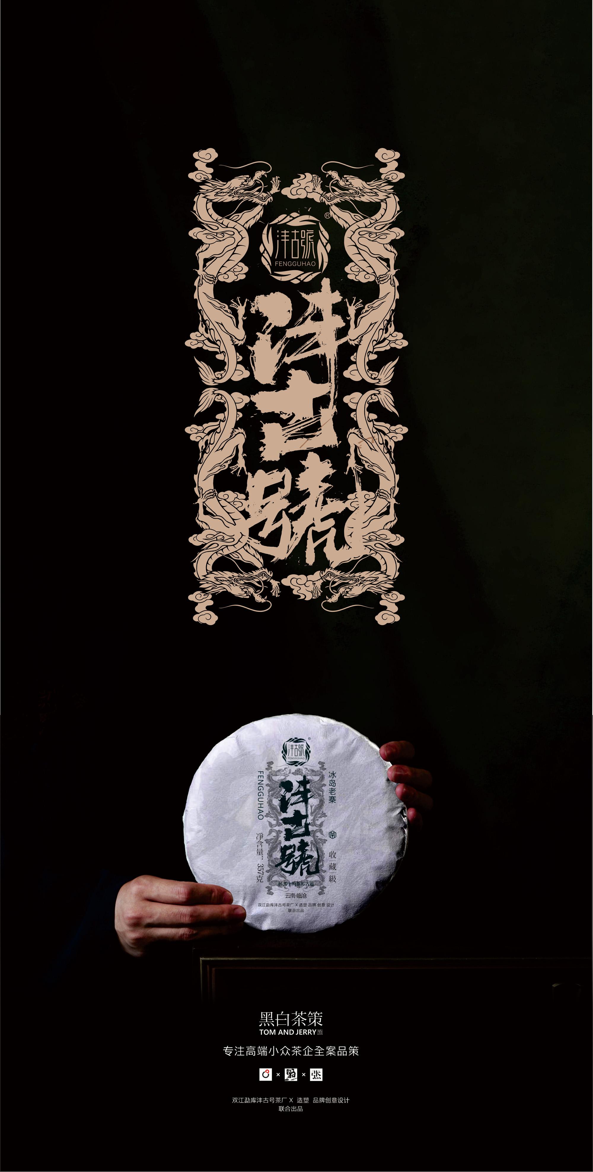 造塑创意 x 黑白茶策 沣古号冰岛老寨包装设计