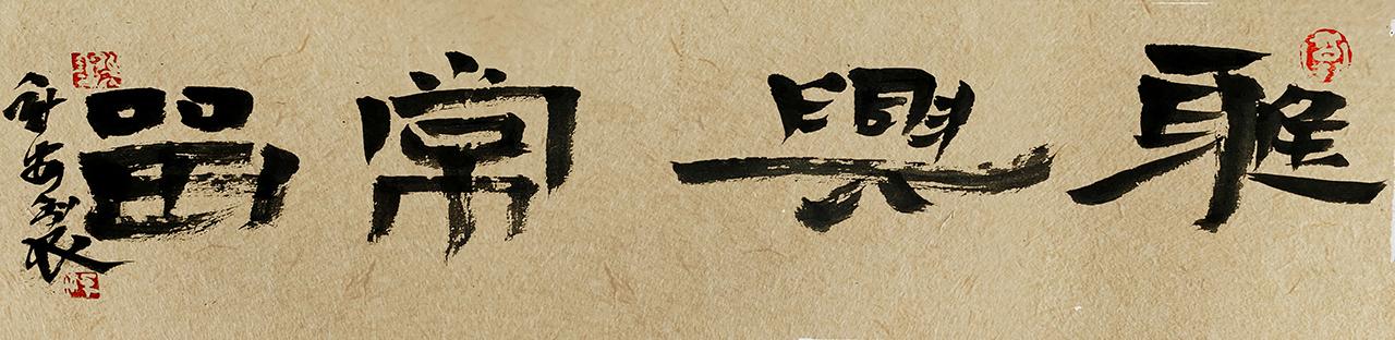 毛笔书法字创作