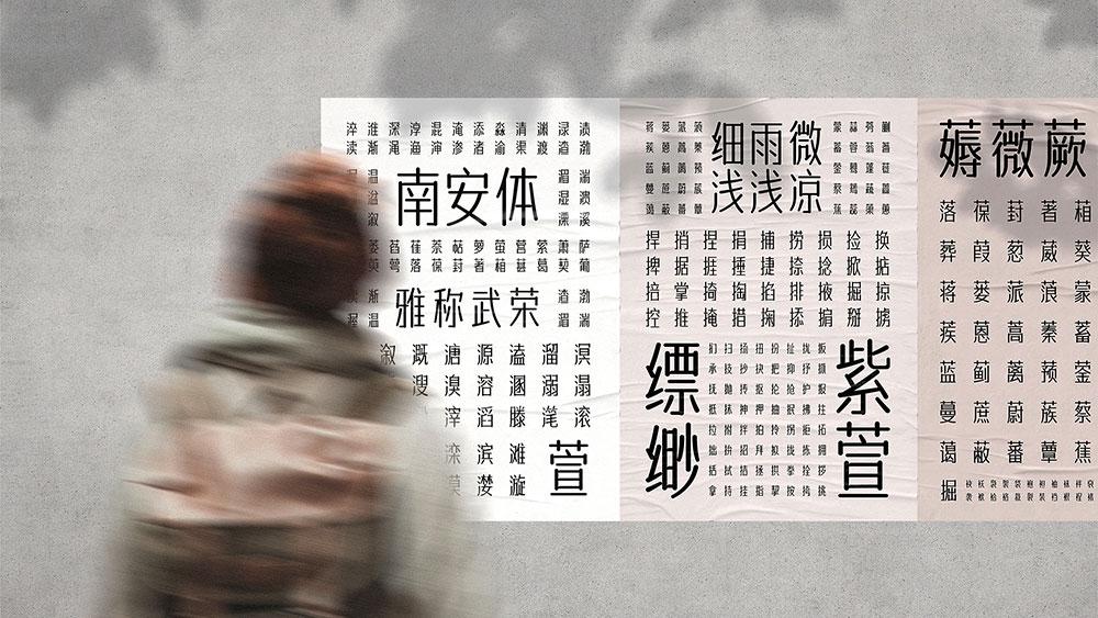 字体传奇南安体下载-免费商用字体下载
