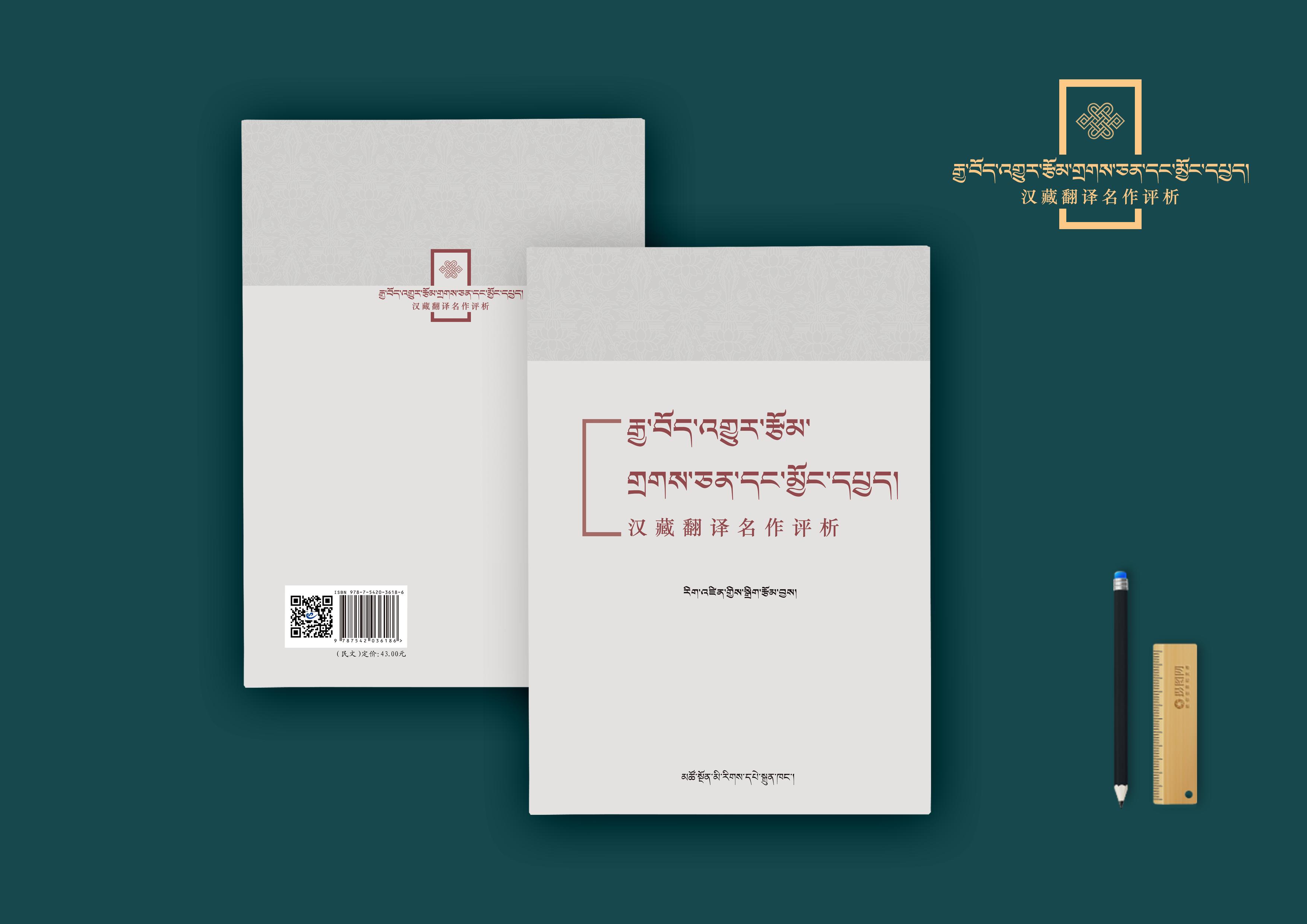汉藏翻译名作评析