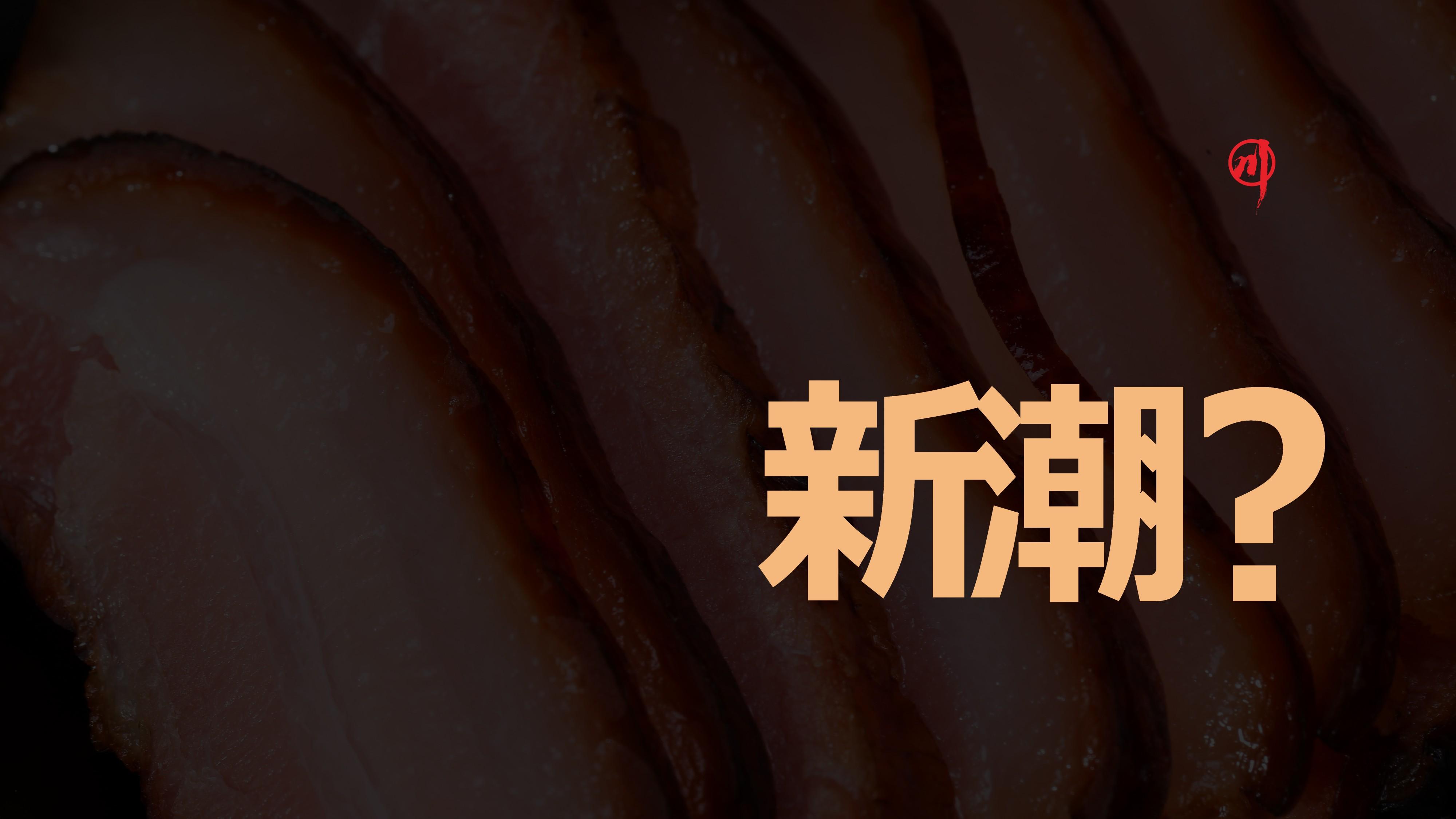 造塑创意 x 白领猪 四川腊肉品牌形象建设全案策划