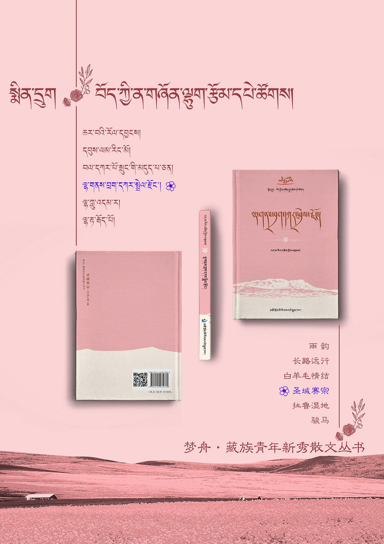 梦舟·藏族青年新秀散文丛书(第二辑)