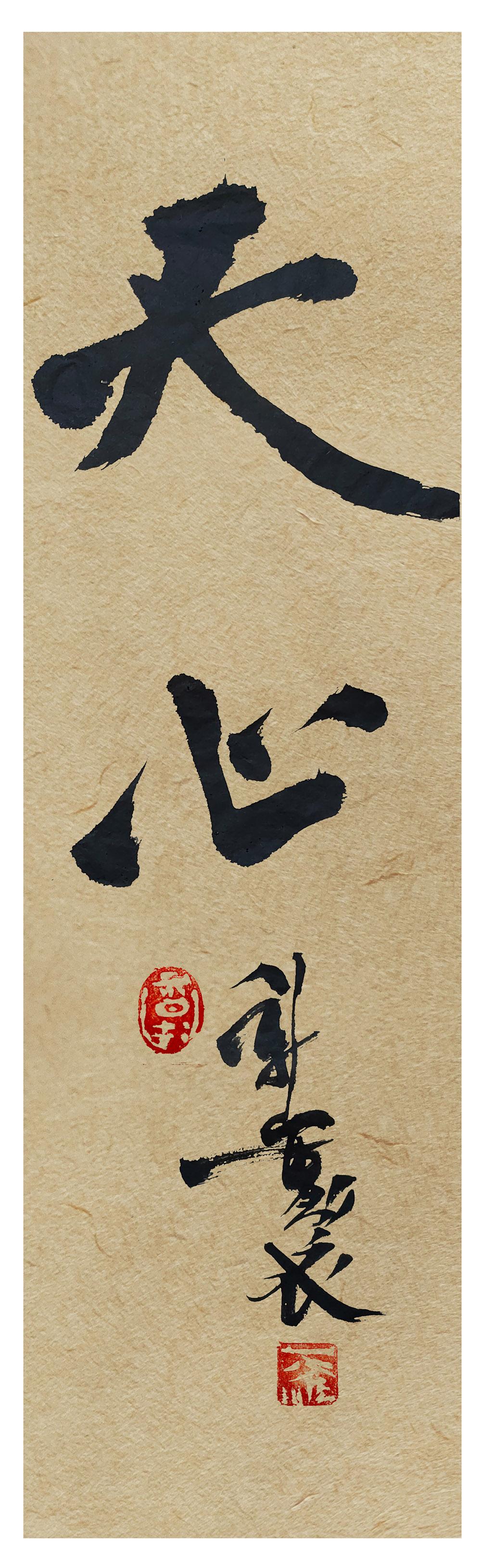 一组书法字体