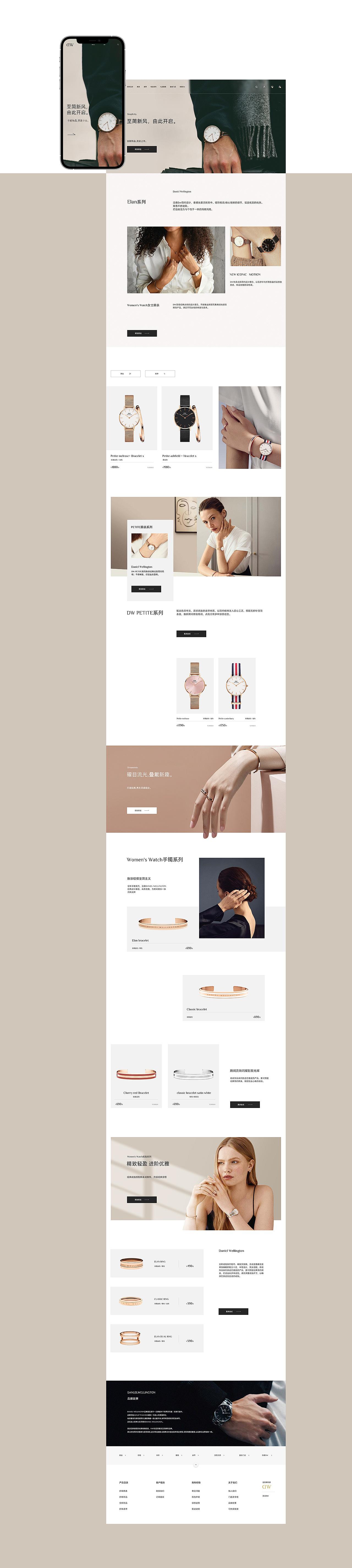 2021年·网页设计第二弹·DW手表页面