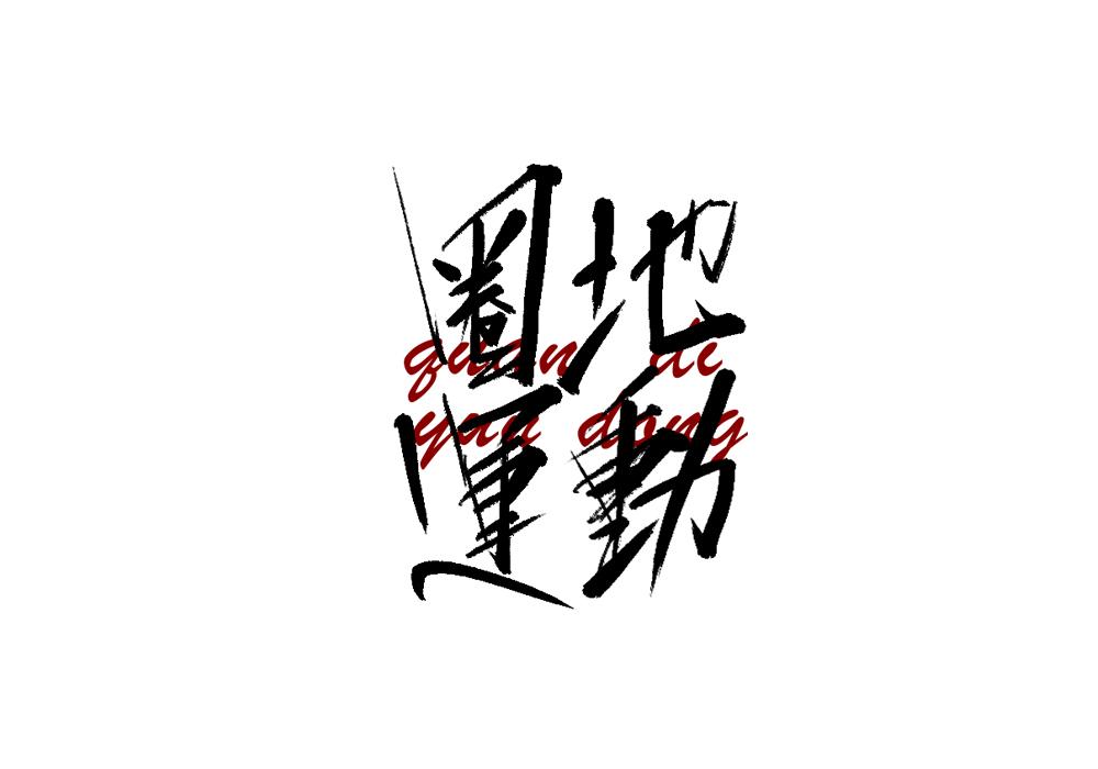 雨田手写(第二集)