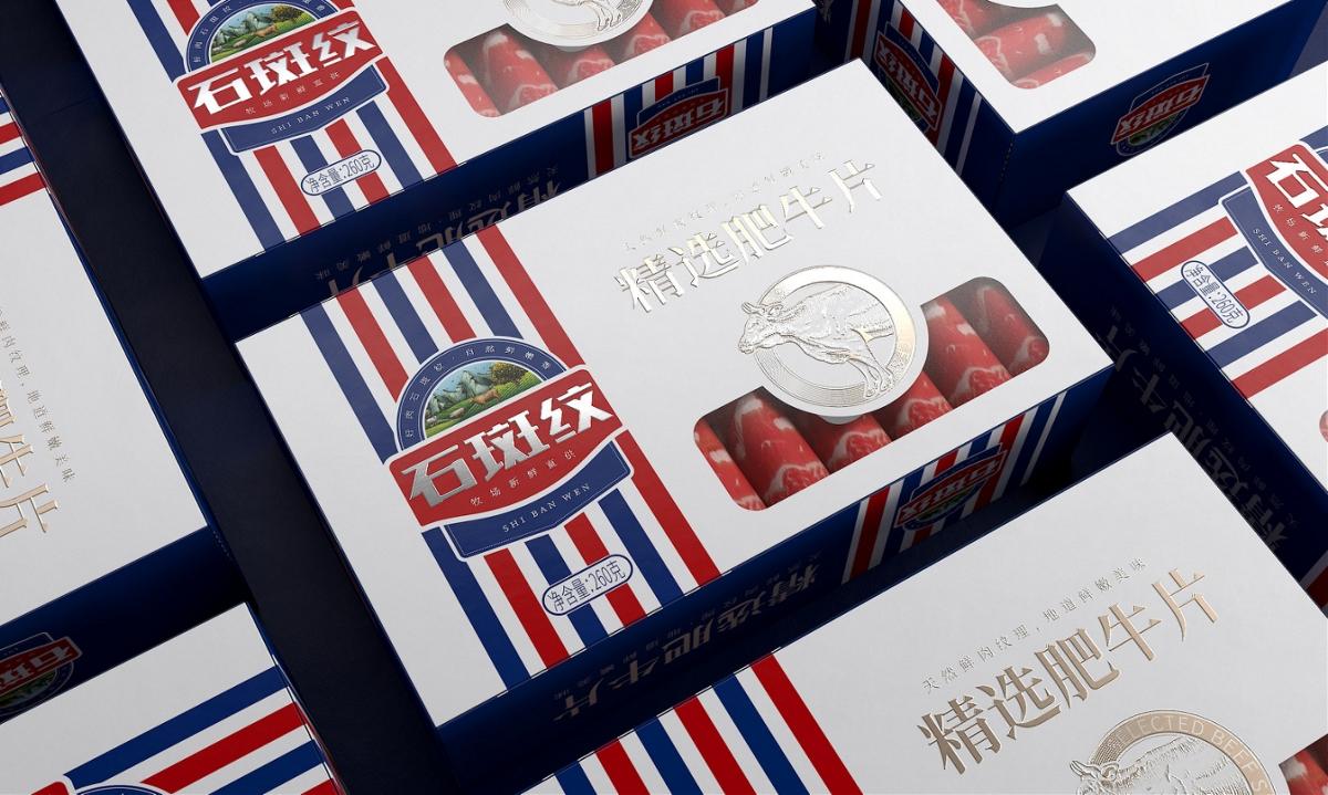 石斑纹羊肉片—徐桂亮品牌设计