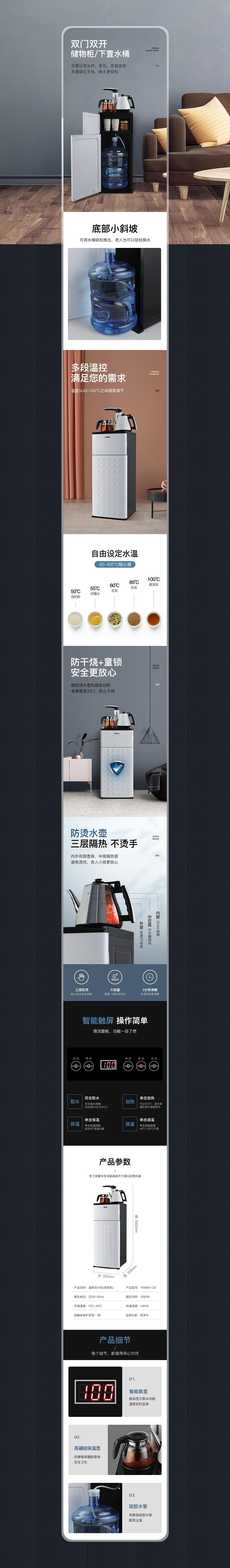 茶吧机详情页 x 4