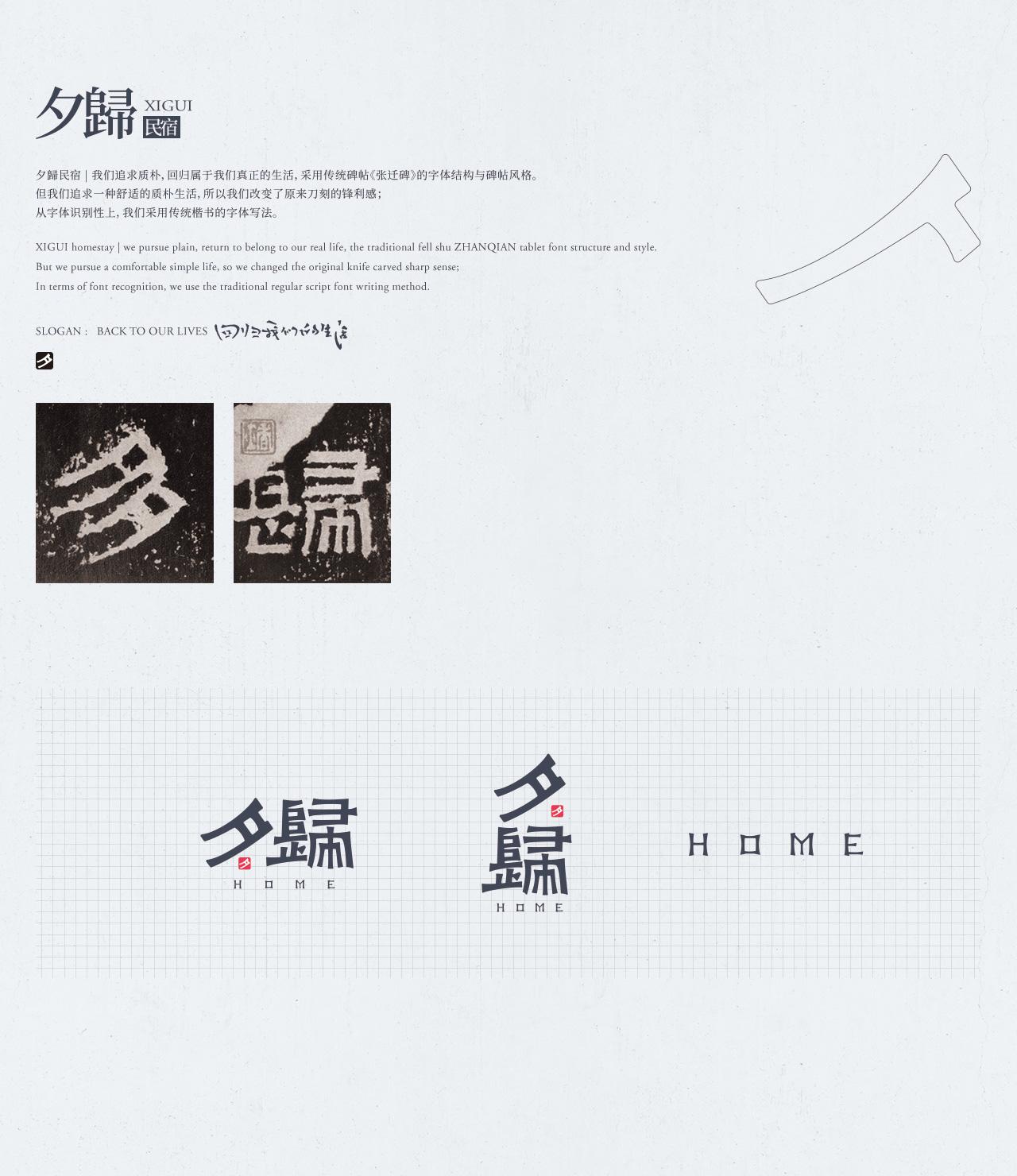 《夕歸》民宿品牌设计