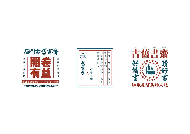 雨田设计-古旧书斋品牌设计