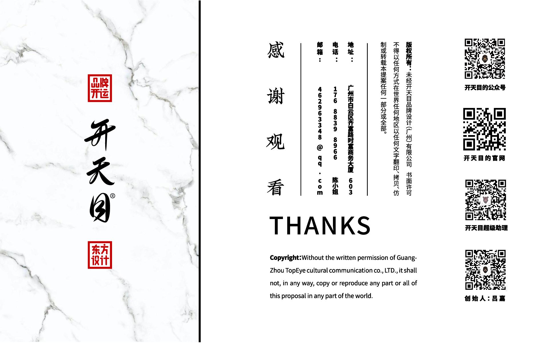 中国风男性化妆品护肤国潮品牌策划设计