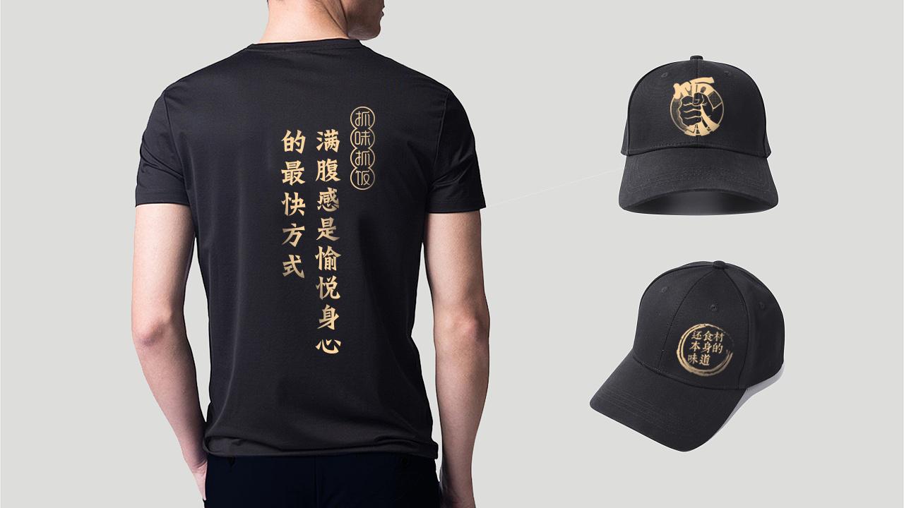 【元气充盈】抓饭店品牌形象設計