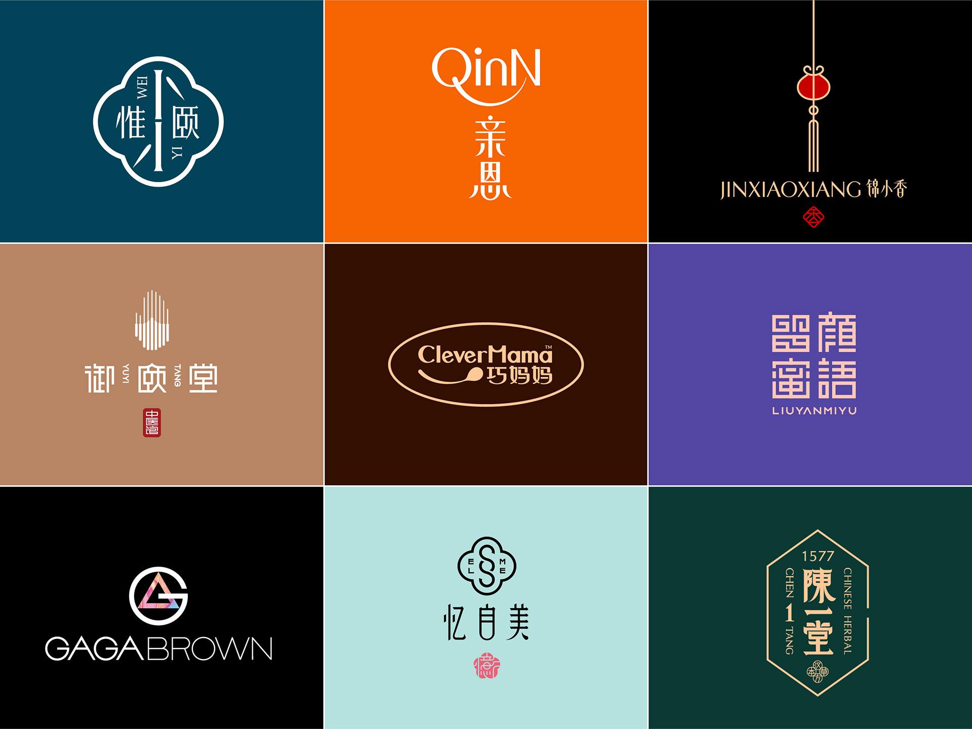 logo合集 中国风国潮为主美妆护肤保健行业logo包装vi