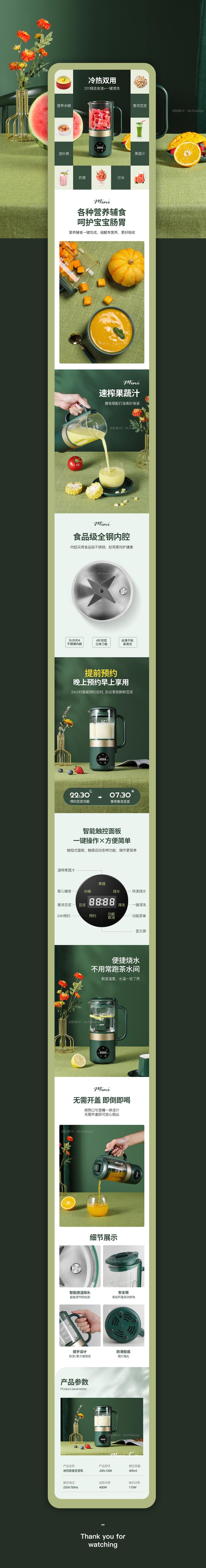 豆浆机详情页 x 3