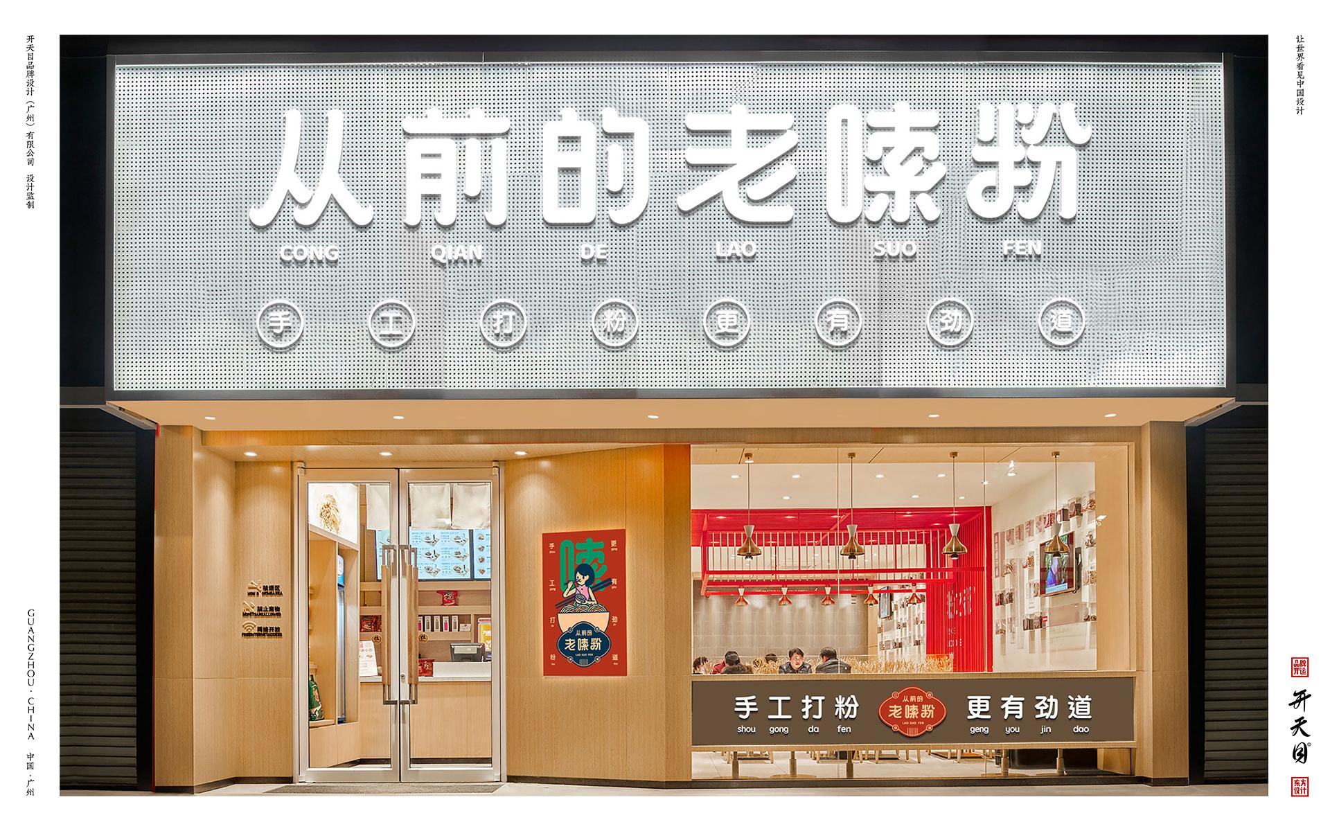 餐饮品牌中国风国潮品牌形象logo vi设计