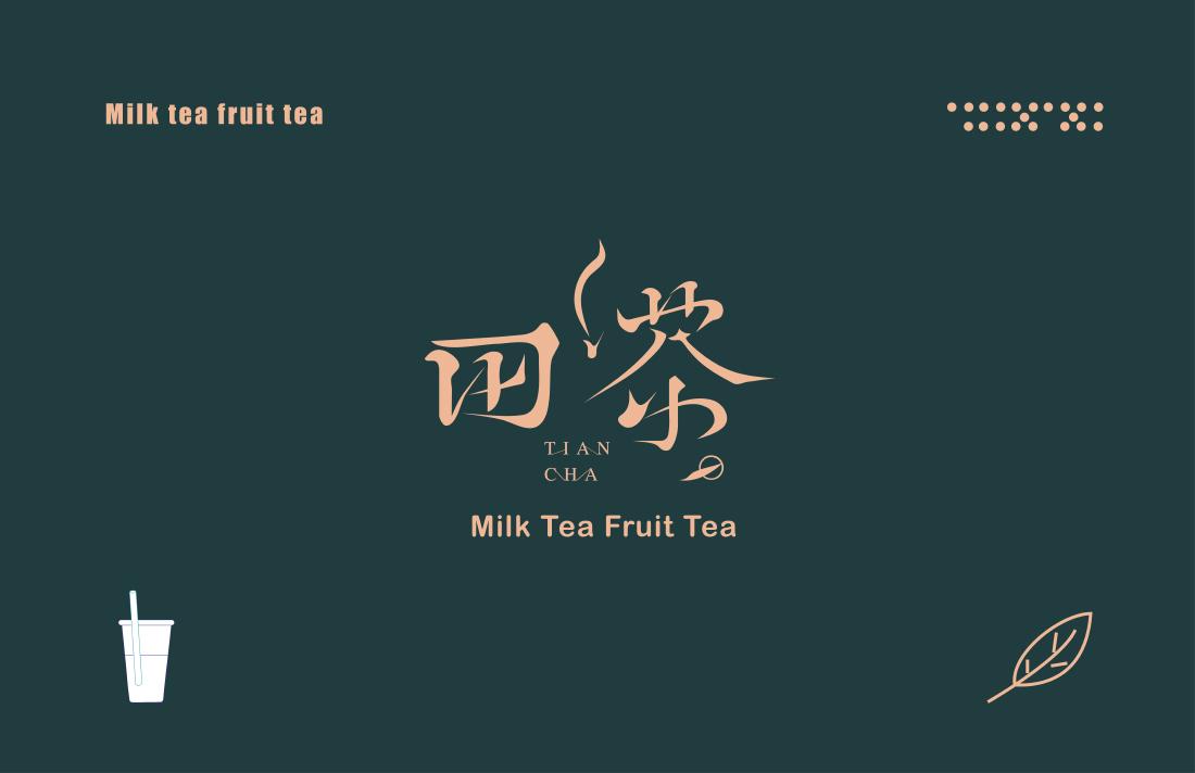 台湾茶饮品牌全案设计之田茶品牌VI视觉设计