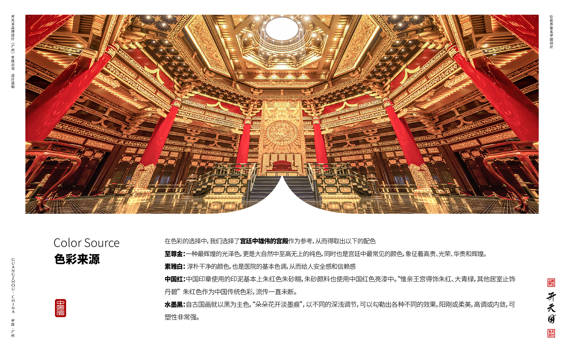 中国风保健理疗中医品牌logo vi设计 国潮
