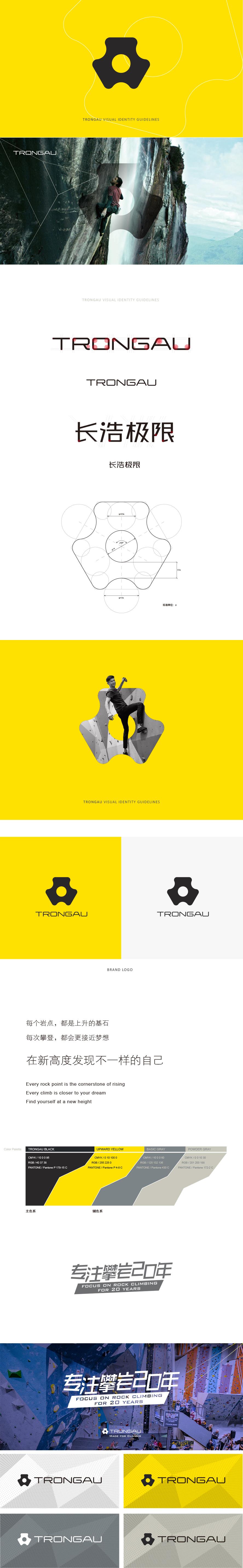 攀岩运动品牌形象設計