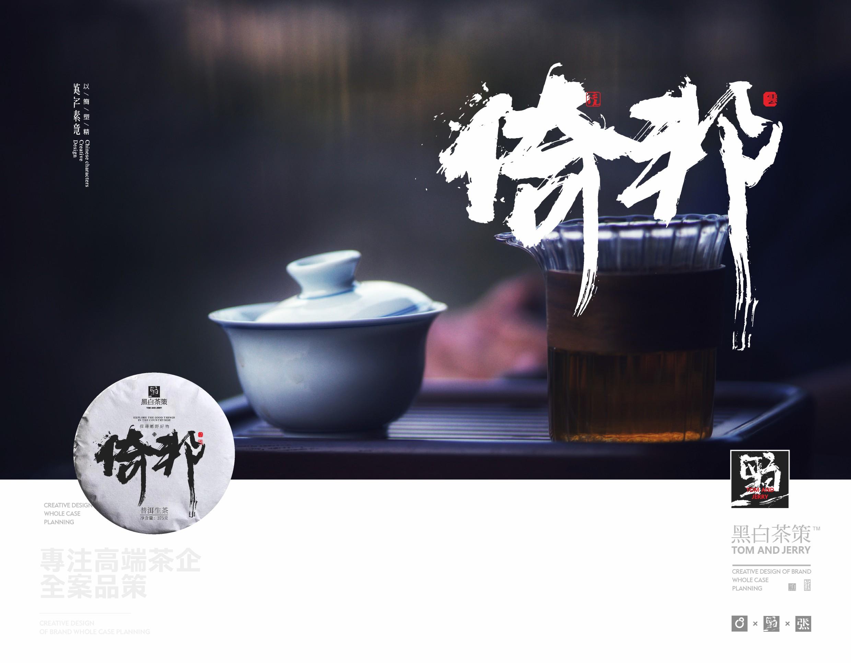 造塑创意 X 黑白茶策  普洱茶全寨品名书法字体设计