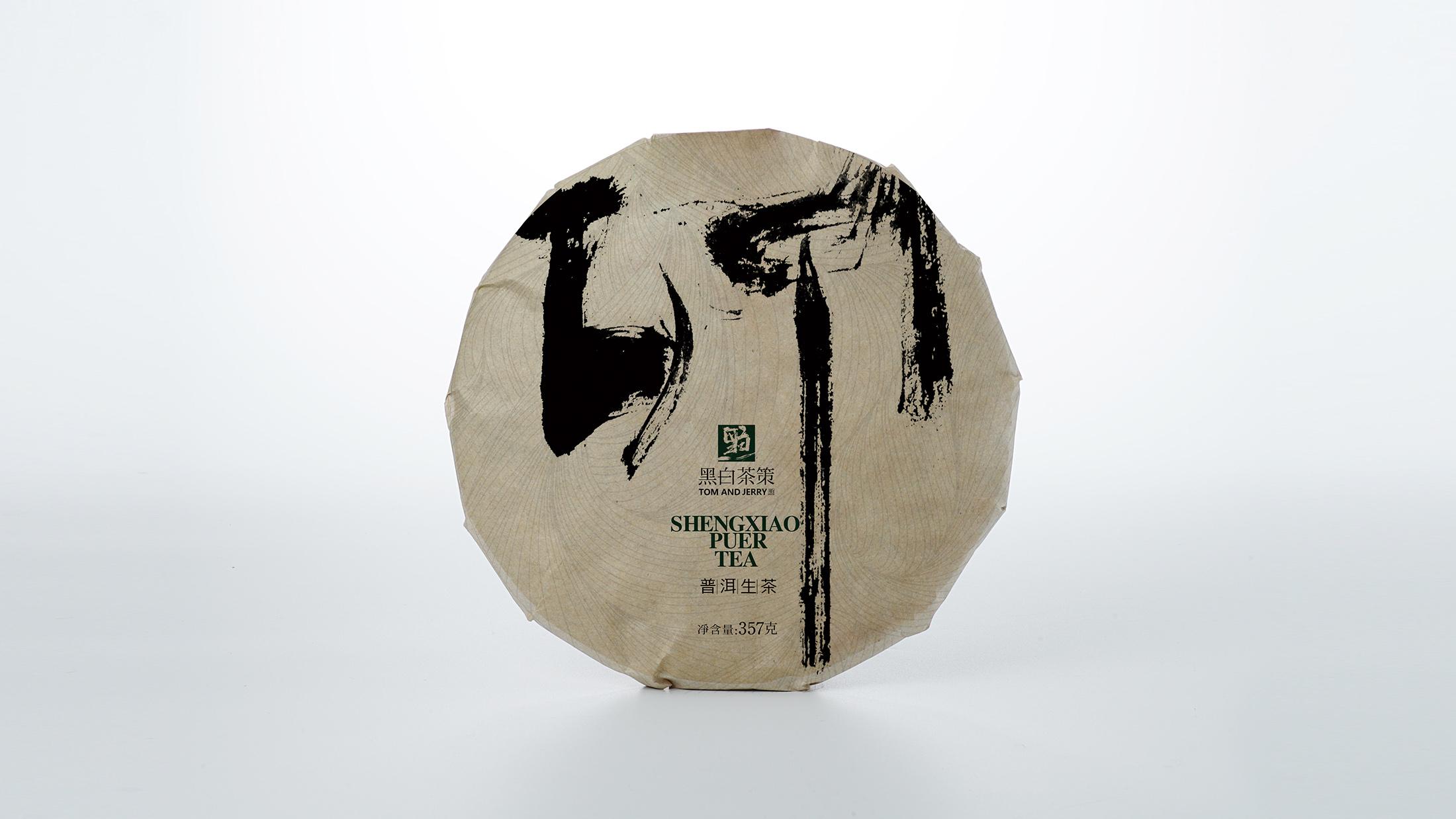 造塑创意 x 黑白茶策 生肖纪念茶饼概念包装设计