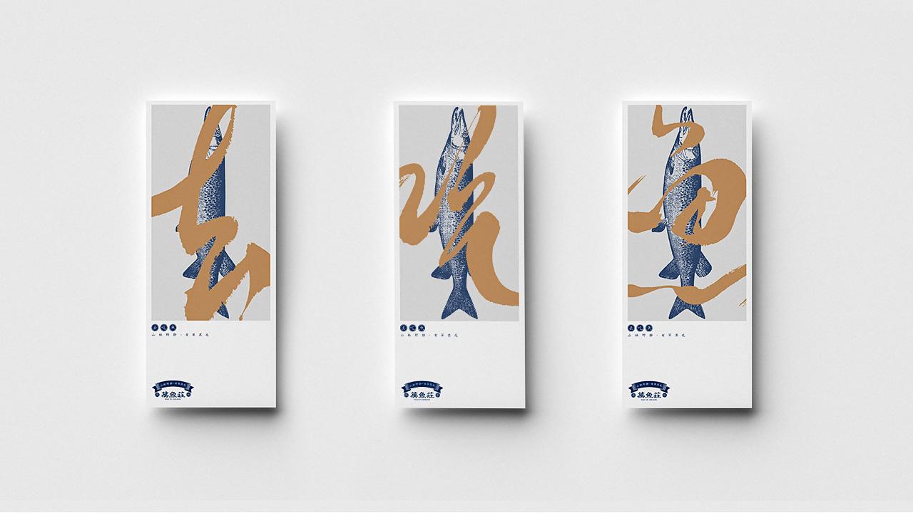 毫克字迹·《 萬魚莊》品牌设计