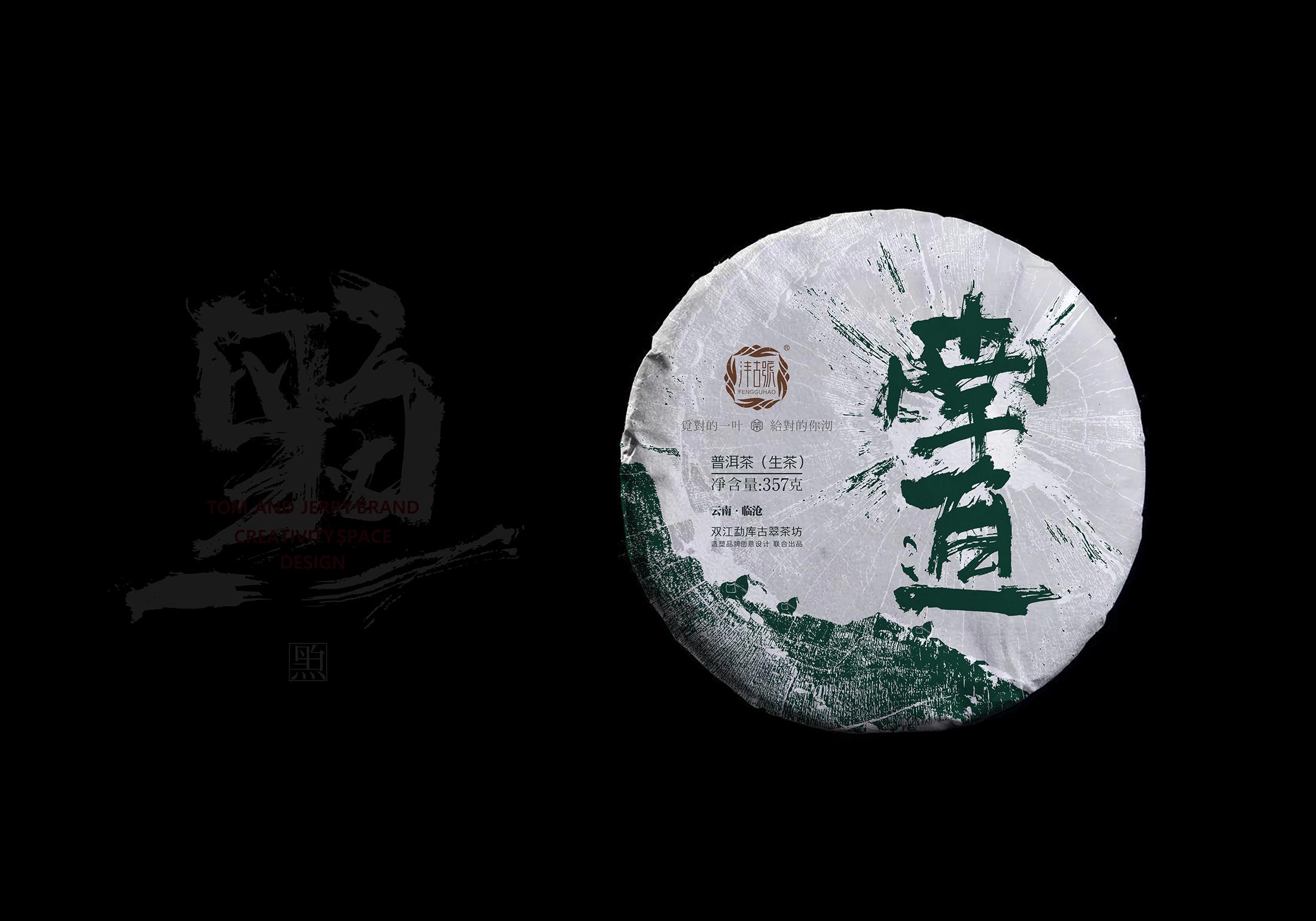 造塑创意X黑白茶策 沣古号冰岛五寨包装设计