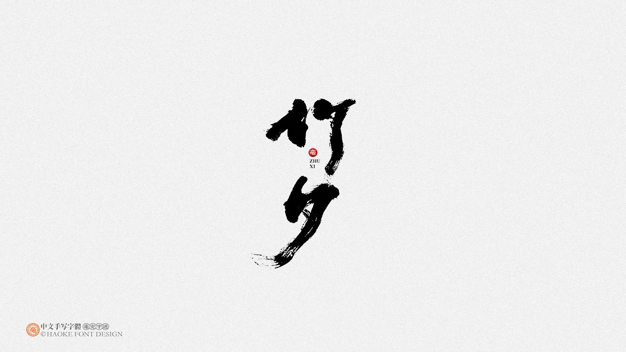 毫克字迹 · 二〇二〇字体设计精选