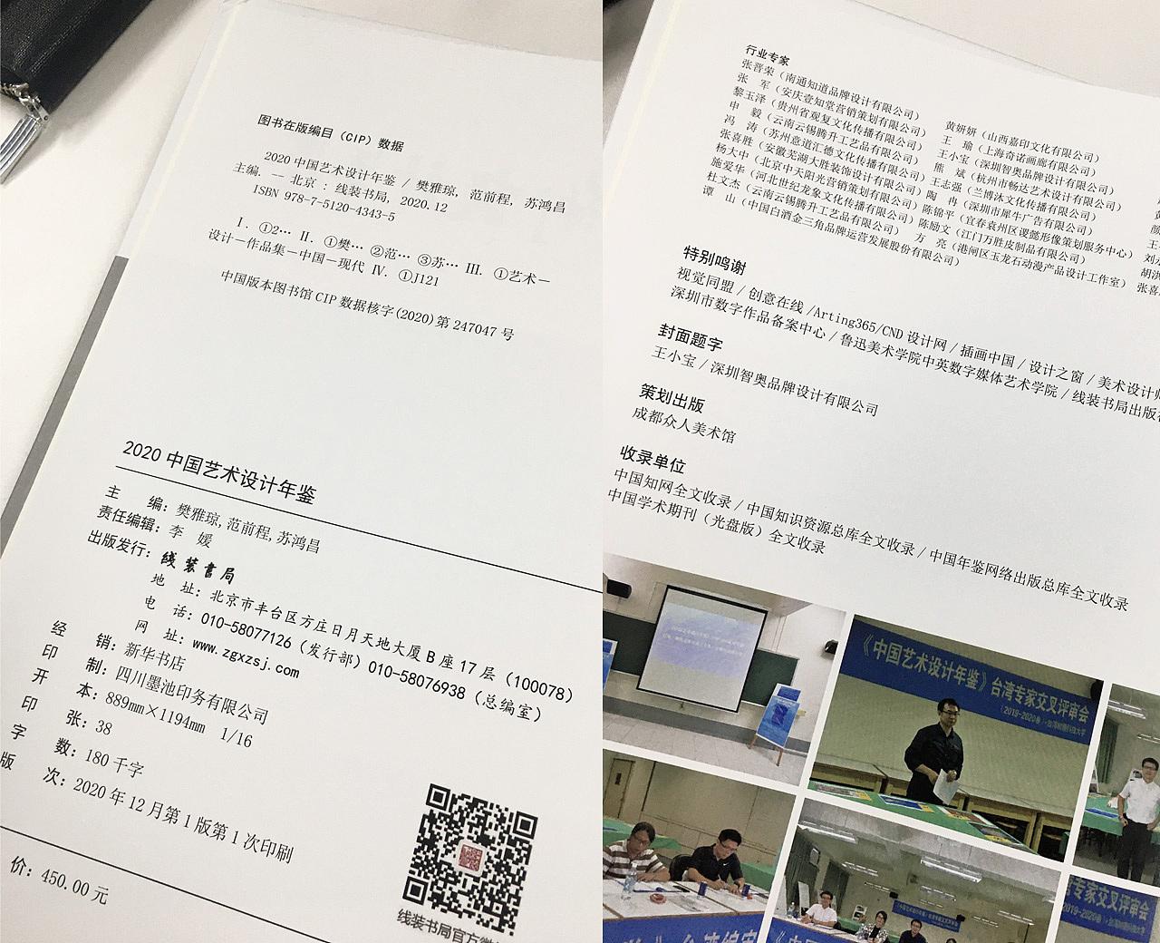 为《中国艺术设计年鉴》设计封面并题字